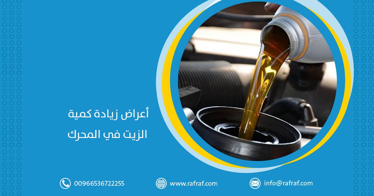 أعراض زيادة كمية الزيت في محرك السيارة